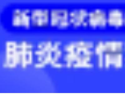 湖北省启动重大突发公共卫生事件Ⅰ级响应