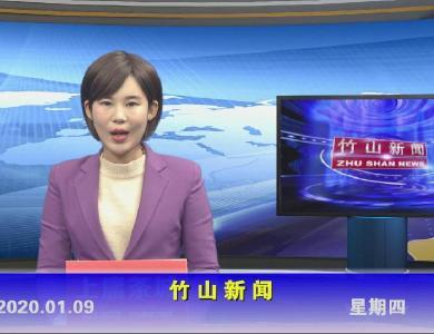 竹山新闻丨2020年1月9日