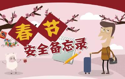 竹山县应急管理局—春节期间安全提示