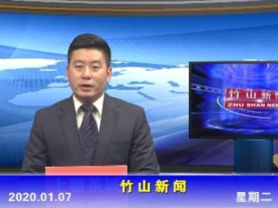 竹山新闻丨2020年1月7日