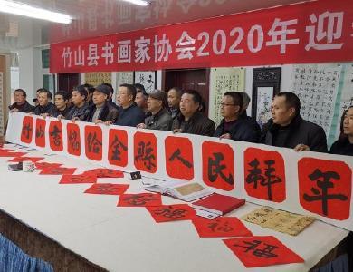 县书画协会:墨香迎新年