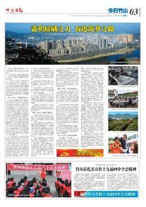 十堰日报正规网赌软件app版20191231