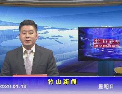 竹山新闻丨2020年1月19日