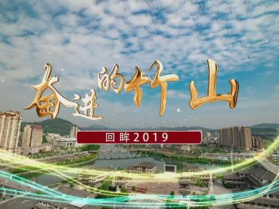 奋进的竹山——回眸2019