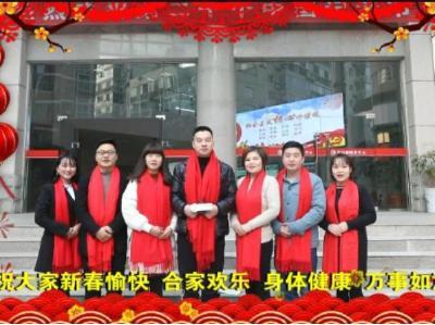 竹山融媒体中心给全县人民拜年