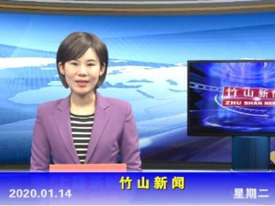 竹山新闻丨2020年1月14日
