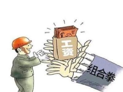 民工工资遭拖欠 驻村干部帮讨薪