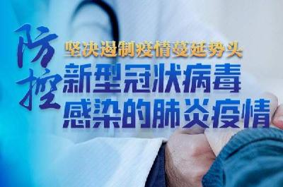 武漢市新型冠狀病毒感染的肺炎疫情防控暫行辦法