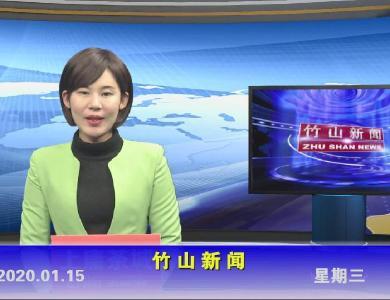 竹山新闻丨2020年1月15日