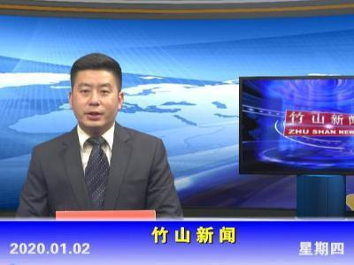竹山新闻丨2020年1月2日