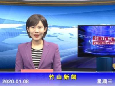 竹山新闻丨2020年1月8日