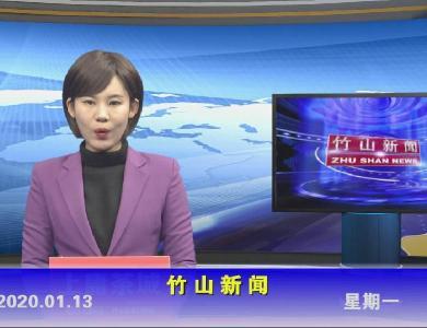 竹山新闻丨2020年1月13日