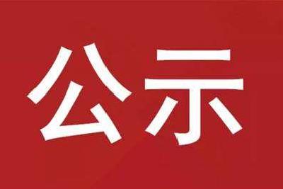 关于正规网赌软件app县2019年省级充分就业社区推荐申报公示