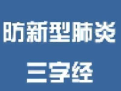 竹山防新型肺炎三字經