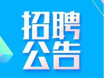 竹山县兴竹国有投资集团有限公司员工招聘公告