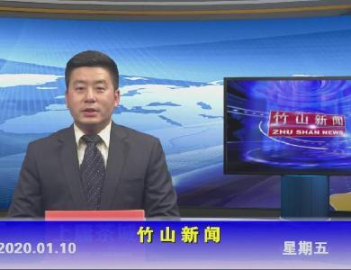 竹山新闻丨2020年1月10日