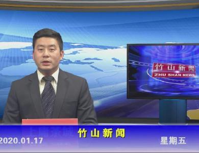 竹山新闻丨2020年1月17日