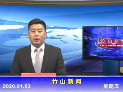 竹山新闻丨2020年1月3日