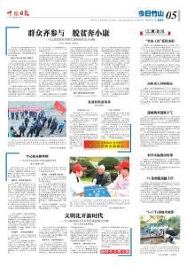 十堰日报正规网赌软件app版20191213