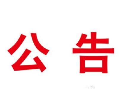 """竹山县2020年""""春风行动""""暨就业扶贫招聘会预告"""
