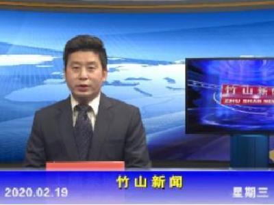 竹山新聞丨2020年02月19日