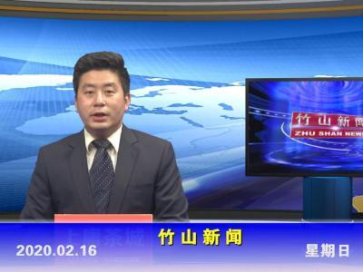 竹山新聞丨2020年02月16日