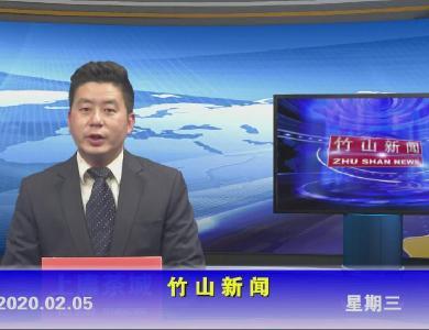 竹山新聞丨2020年02月05日
