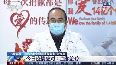 """""""血漿療法""""是新冠病毒的克星? 專家提醒:不能作為常規治療手段"""