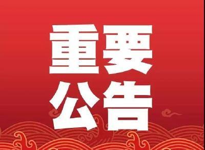 中共湖北省委 湖北省人民政府 關于全力以赴堅決打贏湖北省新冠肺炎疫情防控阻擊戰的意見