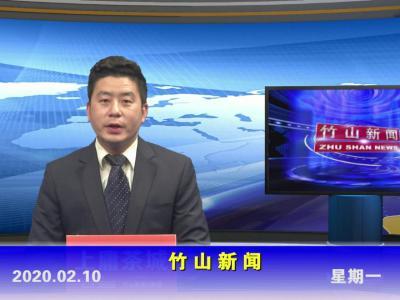 竹山新聞丨2020年02月10日