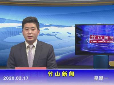 竹山新聞丨2020年02月17日