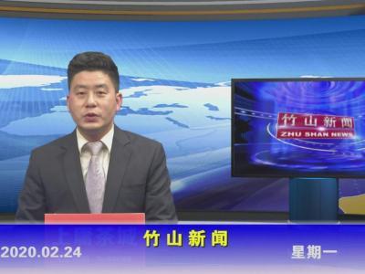 竹山新聞丨2020年02月24日