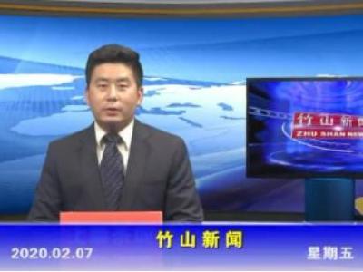 竹山新聞丨2020年02月07日