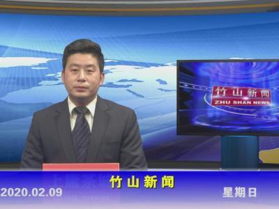 竹山新聞丨2020年02月09日