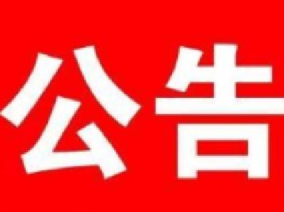 竹山縣新冠肺炎疫情防控指揮部電話