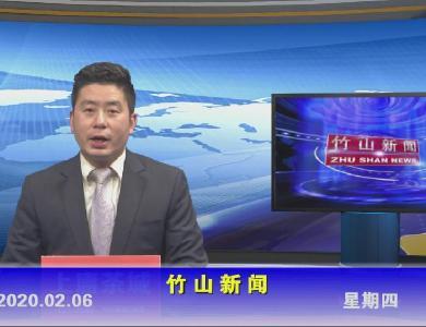 竹山新聞丨2020年02月06日