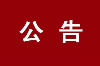 竹山縣新型冠狀病毒感染的肺炎疫情防控指揮部第24號令