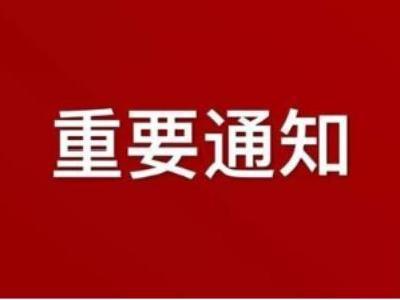 延期復工、延期開學!竹山縣疫情防控指揮部發布第29號令!