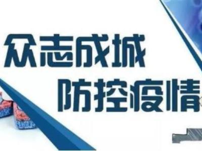 县委常委会学习习近平总书记重要讲话   研究疫情防控工作