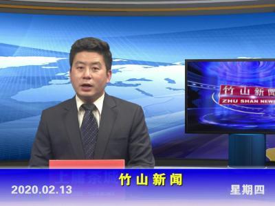 竹山新聞丨2020年02月13日