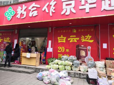 得胜镇:超市菜品充足  保障居民物资供给