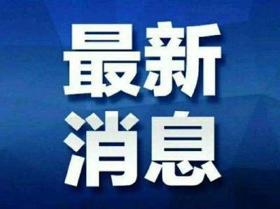 竹山县新冠肺炎疫情防控指挥部第28号令