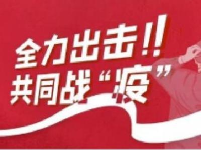 """竹山縣政協:全員集結  戰""""疫""""到底"""