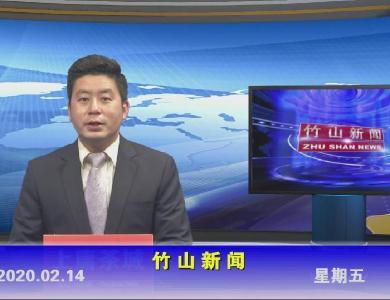 竹山新聞丨2020年02月14日