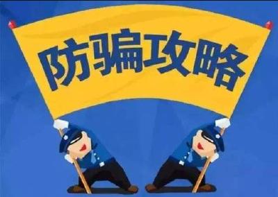 竹山刑偵破獲一起涉疫網絡詐騙案