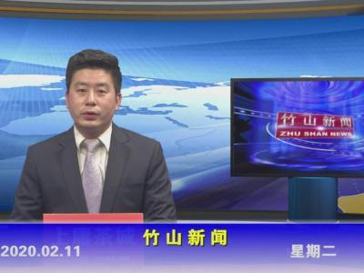 竹山新聞丨2020年02月11日