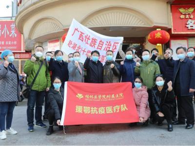 广西壮族自治区对口支援医疗队抵达竹山