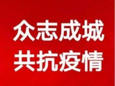 竹山縣新型冠狀病毒感染的肺炎疫情防控指揮部第19號令