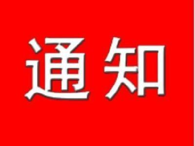 竹山縣防控期間省外人員返竹、在竹人員返漢工作實施辦法