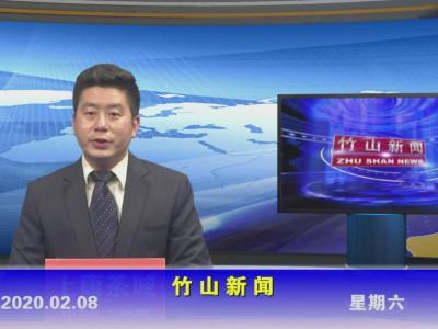 竹山新聞丨2020年02月08日